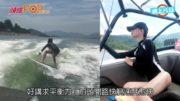 KB帶頭玩wakesurf  許志安何超蓮個個跟