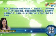 08062018時事觀察第1節:余非—  擺手的意思被救援人員誤讀了,卻更加感人–  談中國國情
