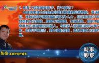 08152018時事觀察 第2節:霍詠強 — 形象工程就是愛面子、好大喜功?