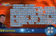 08222018時事觀察 (第1節):霍詠強 — 中國外交難題:好人難做呀!
