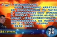 08222018時事觀察(第2節):霍詠強  中國電影電視圈有多不尋常?