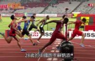 「中國飛人」蘇炳添100米奪金  9秒92創亞運新紀錄