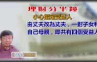 20180813林修榮理財分半鐘 — 小心指定受益人