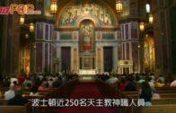 揭300神父性侵逾千童  梵蒂岡:法律道德上應受譴責