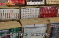 海關反私煙  拘3漢檢100萬元貨