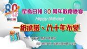 星島日報80周年歡慶晚宴精彩花絮