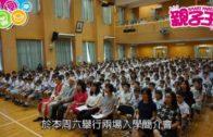 【8月20日親子Daily】 韓國矯正師:睡前按腿助增高