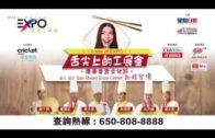 星島工展會廣東美食文化節 — 中餐繁荣 , 吃在廣東