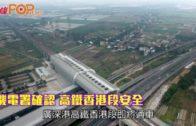 機電署確認 高鐵香港段安全