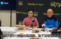 汪明荃和羅家英親訪三藩市宣傳慈善演唱會