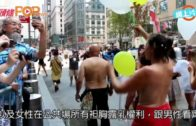 婦女上街響應「無上裝日」  爭取袒胸露乳權