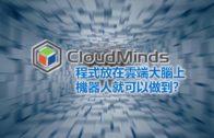 CloudMinds雲端科技對談