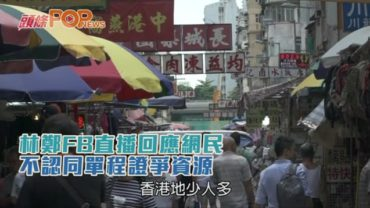 林鄭FB直播回應網民  不認同單程證爭資源