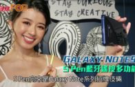 Galaxy Note9  S Pen 藍牙遙控多功能