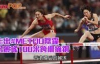 走出#METOO陰霾  呂麗瑤100米跨欄摘銅