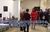 市長布里德參觀安全注射中心實況示範展覽「Safe Inside」