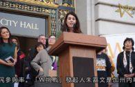 「W挑戰」鼓勵女性登記成為選民為自己發聲