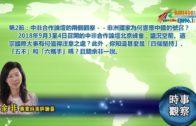 09102018時事觀察第2節:余非–  中非合作論壇的兩個觀察--非洲國家為何響應中國的號召?
