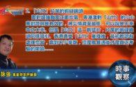 09192018時事觀察 第2節:霍詠強  –山竹」片尾的蝦碌鏡頭