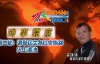 09262018時事觀察 第2節:霍詠強  選舉民主為社會撕裂火上澆油