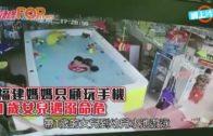 福建媽媽只顧玩手機  1歲女兒遇溺命危