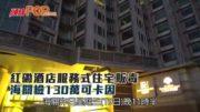 紅磡酒店服務式住宅販毒  海關檢130萬可卡因