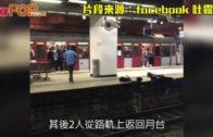 沙田站2男乘客打交  打到落軌道爬返上月台
