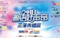 2018星島工展會 — 2018粵語好聲音三藩市唱區決賽