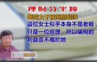 20180911林修榮理財分半鐘 —  華裔女子被海關起訴