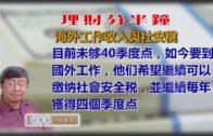 20180925林修榮理財分半鐘 — 海外工作收入與社安稅
