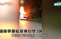 湖南寧鄉  私家車自焚3死