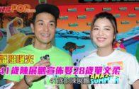 41歲陳展鵬婚照曝光  宣佈娶28歲單文柔