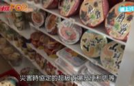 【北海道強震】近7000人札幌市避難  災民數目持續糧食恐不足