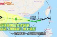 超強颱風山竹或襲港  惡搞「風眼圖」網上爆紅