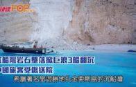 希臘岩石墜落三船翻沉  中國旅客受傷送院