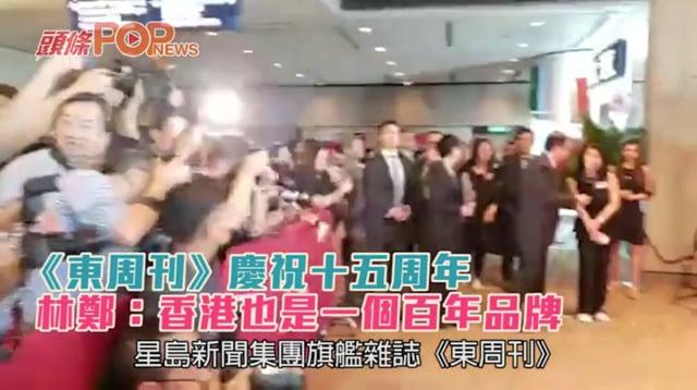 《東周刊》慶祝十五周年  林鄭:香港也是一個百年品牌