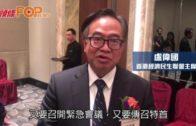 林健鋒盧偉國出席酒會 指召開緊急會議無補於事