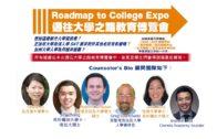 新法教育學院通往大學之路教育博覽會
