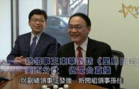(國)總領事王東華到訪《星島日報》美西分社