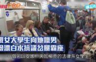 俄女大學生向地鐵男  潑漂白水抗議岔腿霸座