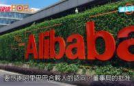 馬雲生日宣佈明年9月退任  阿里巴巴CEO張勇接任