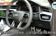 奧迪A7 Sportback  個性新豪車