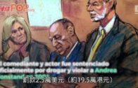 美國著名黑人笑匠 Bill Cosby性侵罪成