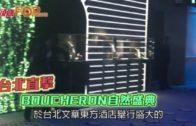 台北直擊  BOUCHERON自然盛典
