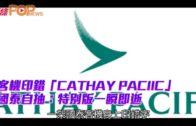 客機印錯「CATHAY PACIIC」  國泰自抽:特別版一瞬即逝