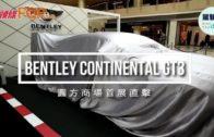 Continental GT3  貴族跑王現身