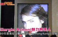 Giorgio Armani魅力唇美人