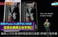 蘋果iPhone Xs最平$8,599起  香港官網周五接受預訂