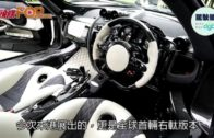 Pagani Huayra Roadster  限量藝術超跑