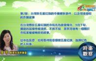10012018時事觀察第2節:余非  台灣掛五星紅旗的寺廟被拆事件,以及背後疑似的詐騙故事